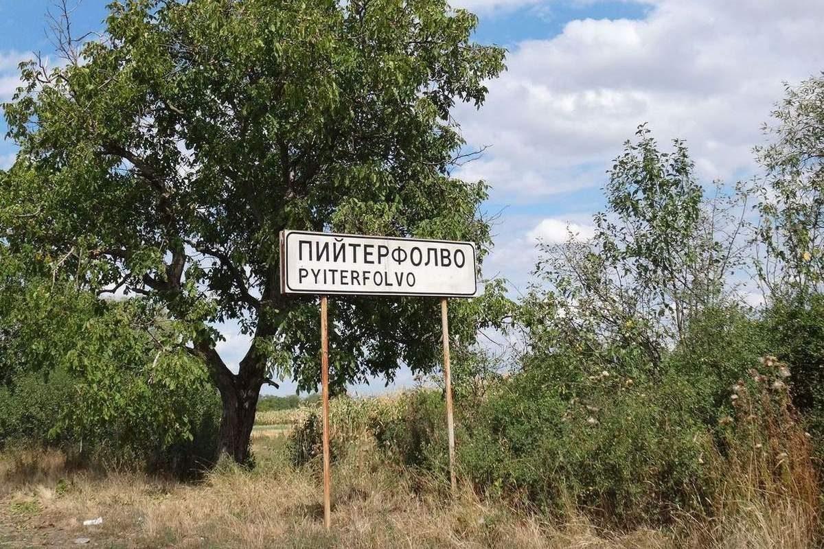 Pyiterfolvo in Ukraine