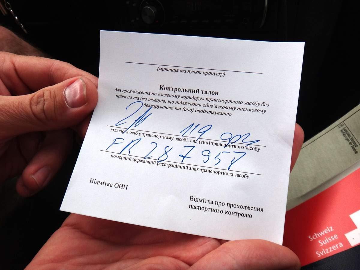 Border crossing to Ukraine